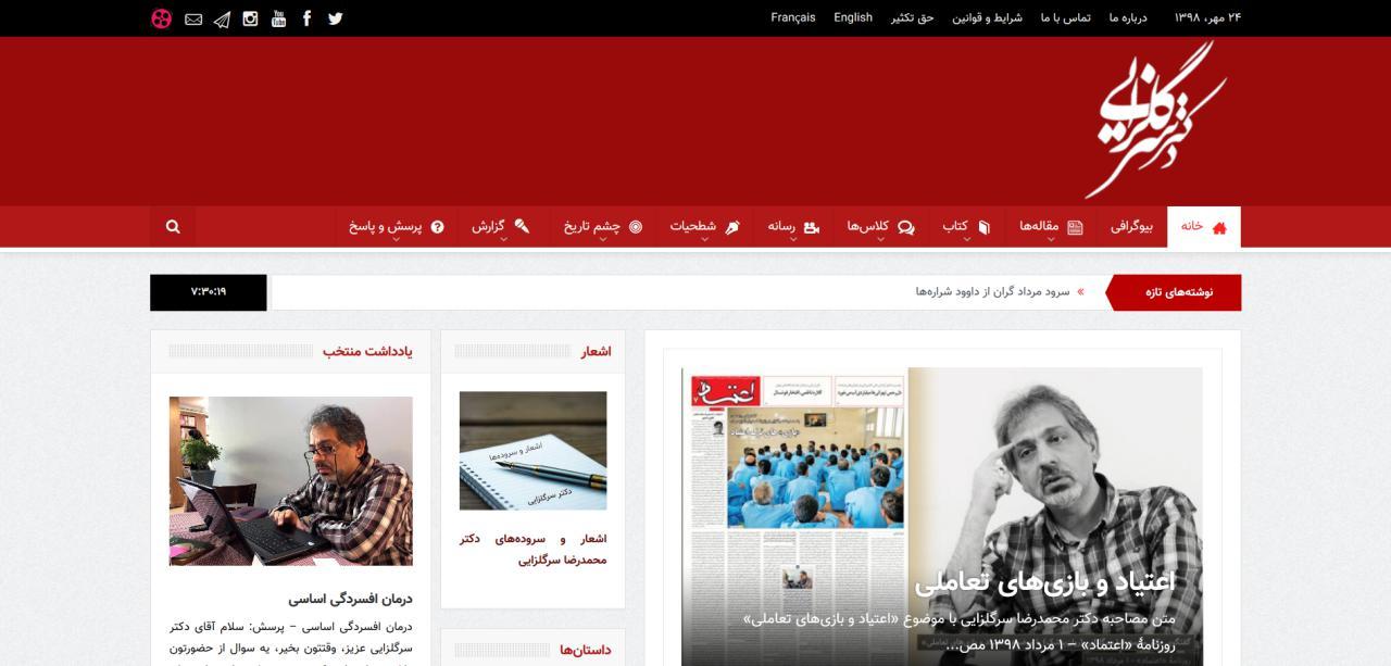 دکتر محمدرضا سرگلزایی